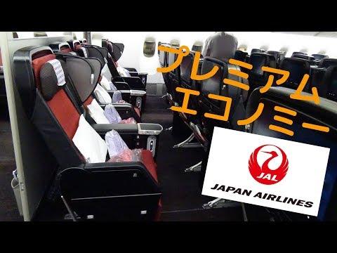 日本航空のプレミアムエコノミーがとても快適だった!