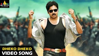 Gabbar Singh Songs | Dekho Dekho Gabbar Singh Full Video Song | Latest Telugu Superhits