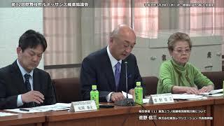 2018年3月29日 第12回歌舞伎町ルネッサンス推進協議会