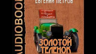 """2001444  Glava 01 Аудиокнига. Ильф Илья, Петров Евгений """"Золотой теленок"""""""
