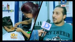 «خارج الصندوق» فتاة تعمل كوافير رجالي.. وزبونة: جوزي اتبسط جدا (فيديو)