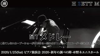 【LIVE映像】H ZETT M /メドレー(果てしないカーブ~ショーがはじまる~踏み出すニュー~プロローグ~踏み出すニュー) [ピアノ独演会2020~新年の調べの陣~]