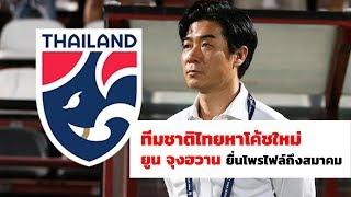 EP 21 : ทีมชาติไทยหาโค้ชใหม่ ยูน จุงฮวาน ยื่นโพรไฟล์ถึงสมาคม