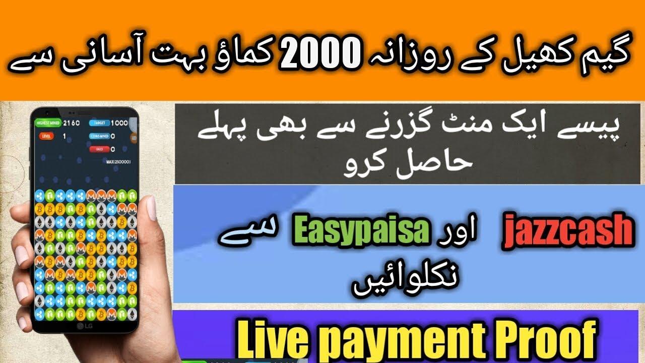 how to eran money playing game | eran money games in Pakistan | Eran money games apps