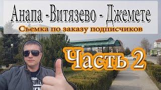 Анапа Витязево по заказу Подписчиков часть 2 Прогулка Возле Аквамарина