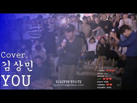 김상민 - You ( Kim Sang Min - You, 창현 거리노래방 라이브 )