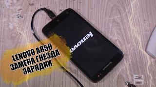 Lenovo A850 замена зарядного гнезда USB, разборка и ремонт(Моя партнерская программа VSP Group Подключайся ! :https://youpartnerwsp.com/join?59947 Музыкальный трек предоставлен групп..., 2016-03-18T16:55:02.000Z)