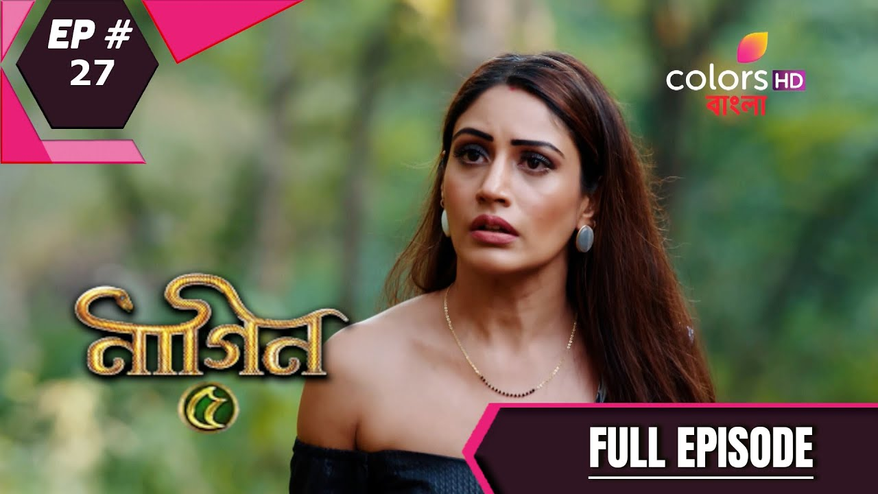 Download Naagin 5 (Bengali) | নাগিন 5 | Episode 27 | 25 January 2021