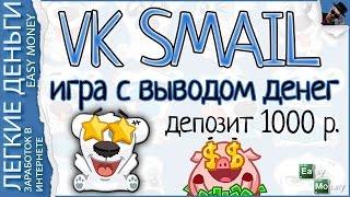 Заработок в vk Smail. Экономичесская Игра с Выводом Денег/Easy Money/Легкие Деньги