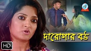 দারোগার বউ Darogar Bou - Full Bangla Natok