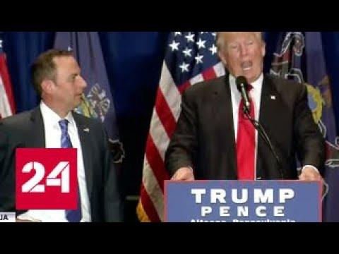 """Трамп увяз по уши в """"вашингтонском болоте"""""""