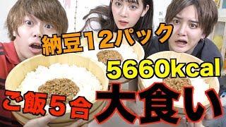【悲劇】1日分のカロリーの納豆ご飯を食べたら…