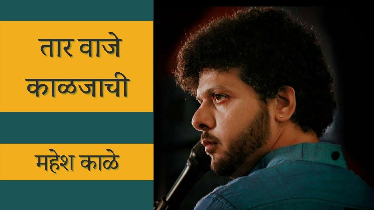 Taar Vaje Kalajachi | Mahesh Kale | तार वाजे काळजाची | महेश काळे |