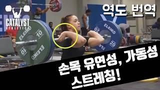 [역도 번역] 손목 통증 없는 역도를 위해!