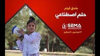 SEMA | ملحق فيلم - حلم اصطناعي