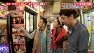 日本NTV電視台 - 黃晉虎師傅黃大仙睇相解簽專訪
