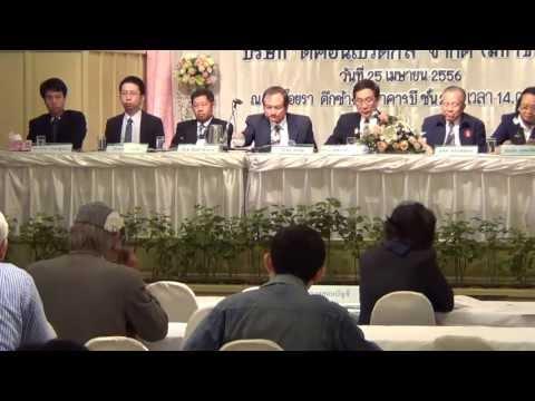 งานประชุมใหญ่สามัญผู้ถือหุ้น บริษัท ดีคอนโปรดักส์ จำกัด (มหาชน) ประจำปี2556