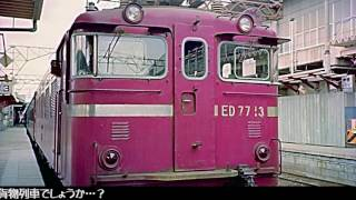 Video ED77牽引+旧客「225レ」磐越西線下り普通列車 走行音(郡山~磐梯熱海)1981年録音 download MP3, 3GP, MP4, WEBM, AVI, FLV Desember 2017