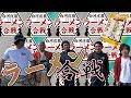 合戦じゃい!!白河戊辰ラーメン合戦~150周年~ の動画、YouTube動画。