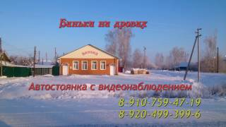 Банька Моршанск