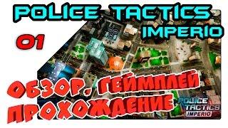 POLICE TACTICS: IMPERIO обзор на русском и прохождение