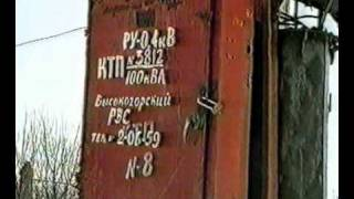 03 01 Замена силового трансформатора на КТП сельского типа   16 мин(, 2011-11-16T03:22:39.000Z)