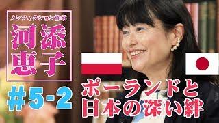 ノンフィクション作家・河添恵子#5-2「ポーランドと日本の深い絆」祖国のために命を捧げた人々の物語
