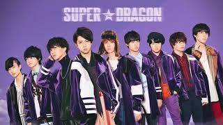 SUPER★DRAGON - 夢で逢えたら