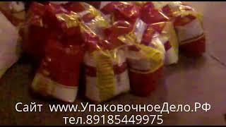 Фасовочно упаковочное оборудование упаковки сахара пакет с ручкой 5кг(Подробно на сайте http://upakovochnoedelo.ru/ Предприятие