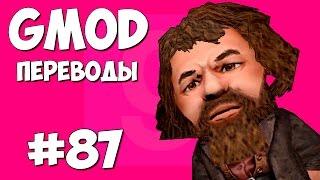 Garry's Mod Смешные моменты (перевод) #87 - Засранец Хагрид (Gmod: Hide And Seek)