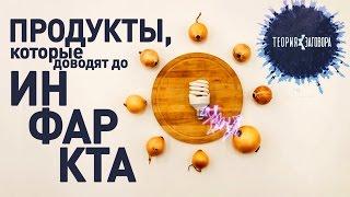 Теория заговора - Продукты, которые доводят до инфаркта - Первый канал 29.01.17