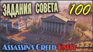 Прохождение Assassin's Creed Unity #100 Острый бурбон
