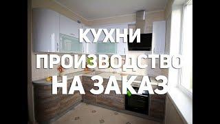 видео Самые дешевые кухни эконом класса в Москве
