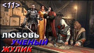 Assassins creed:Братство крови - Прохождение Часть 11: Доп .Зад. Кристина, Коперник, Жокей,.