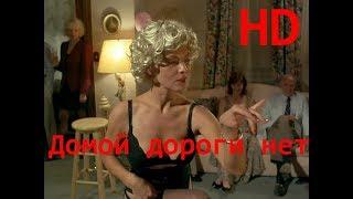 """""""Домой дороги нет"""" 1996 - HD - Гангстерский фильм с Тим Рот"""