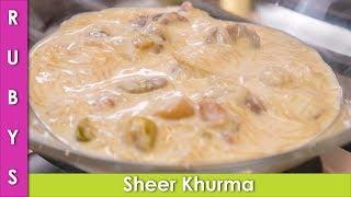 Sheer Khurma Easy Eid Recipe in Urdu Hindi - RKK
