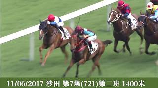20170611 ST 沙田 R7 (721) - 赤兔寶駒(A115) C2 1400m 【邊個夠我叻   賽馬結果】