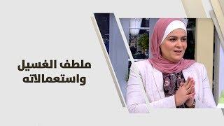 سميرة كيلاني - ملطف الغسيل واستعمالاته
