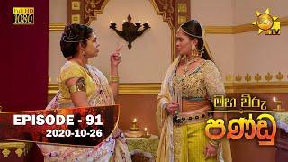 Maha Viru Pandu | Episode 91 | 2020-10-26 Thumbnail