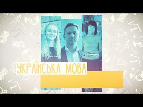 11 класс, 27 апреля - Урок онлайн Украинский язык: Оценочные жанры