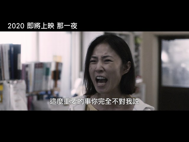 2020【那一夜】中文預告