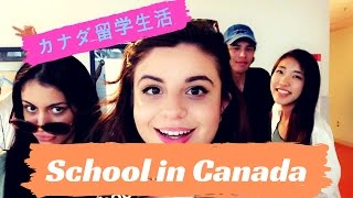 カナダのカレッジでの1日!〜カナダ留学〜  #ちか友留学生活