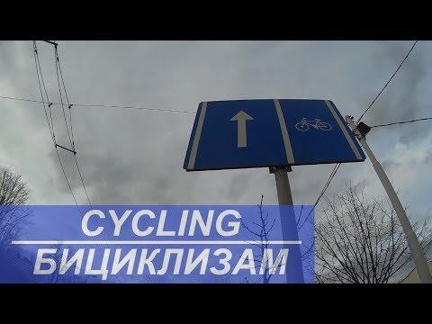 Cycling Belgrade | Biciklom od VMA do Teodora Drajzera | SJCAM 4000