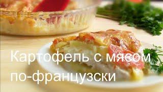 Мясо по французски с картофелем! Простой рецепт второго блюда! Очень вкусно и быстро!(Мясо по французски с картофелем! Простой рецепт второго блюда! Очень вкусно и быстро! В этом видео речь пойд..., 2015-09-30T04:00:47.000Z)