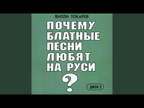 Zhizn' Dorozhaet (Жизнь дорожает)