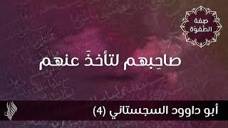 صاحِبهم لتأخذَ عنهم - د.محمد خير الشعال