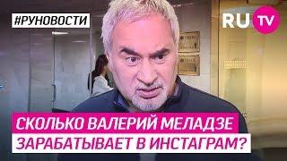 Сколько Валерий Меладзе зарабатывает в инстаграм?