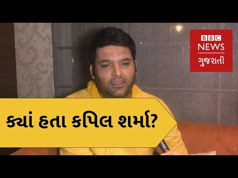 કપિલ શર્મા. Kapil Sharma on his Drinking Problem, Marriage, TV Show and #MeToo (BBC News Gujarati)