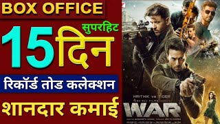 WAR Box Office Collection   Hrithik Roshan   Tiger Shroff   WAR Movie Collection Day 15   #WAR