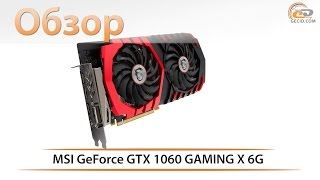 MSI GeForce GTX 1060 GAMING X 6G - обзор и тестирование видеокарты